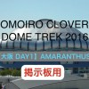 『MOMOIRO CLOVER Z DOME TREK 2016【大阪 DAY1】AMARANTHUS』掲示板用
